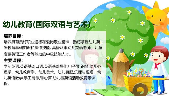 幼儿教yu(国际双语yu艺shu)